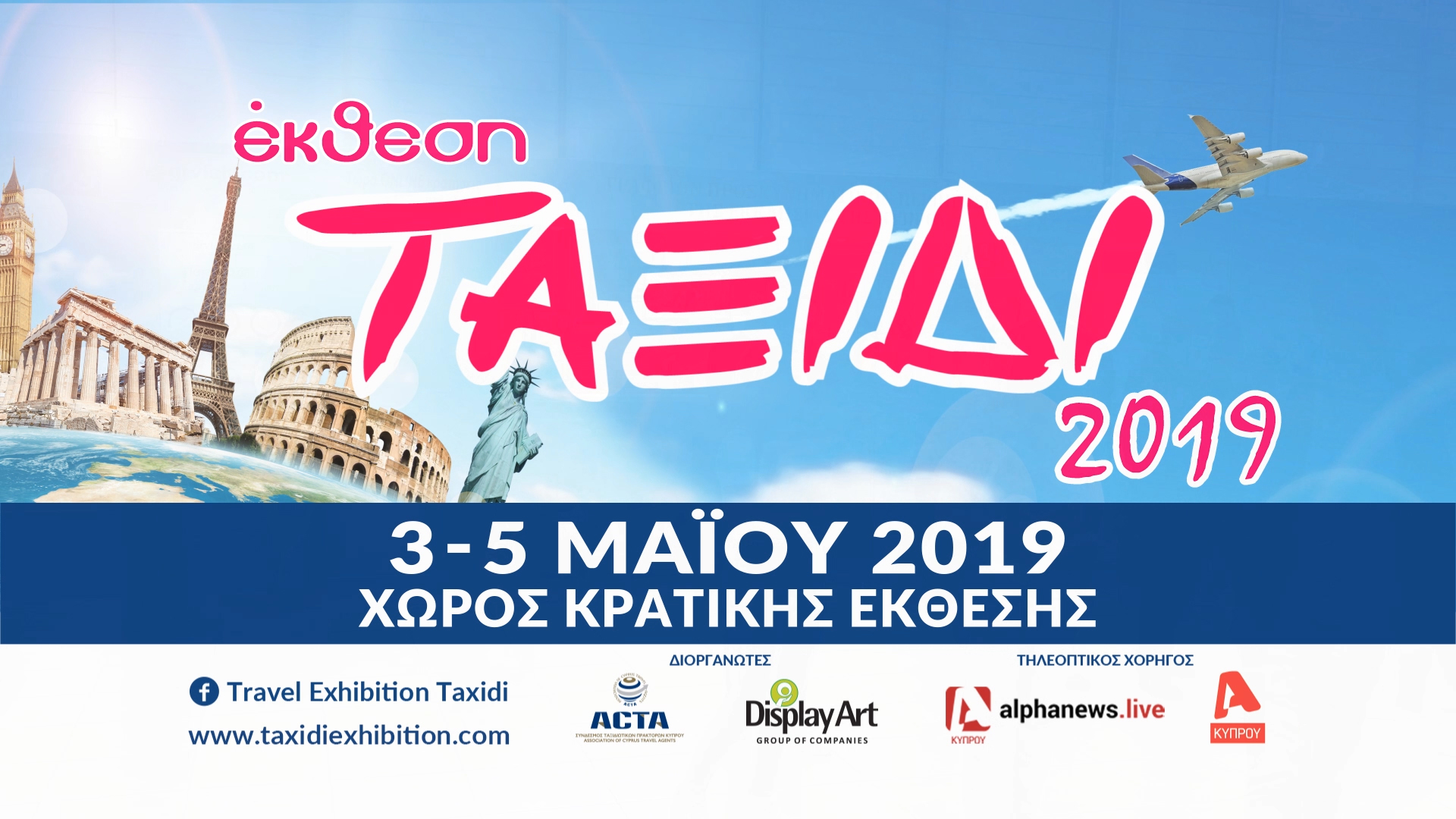 TAXIDI 2019 Video Highlights